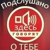 Подслушано в школе №6 (г.Нефтеюганск)