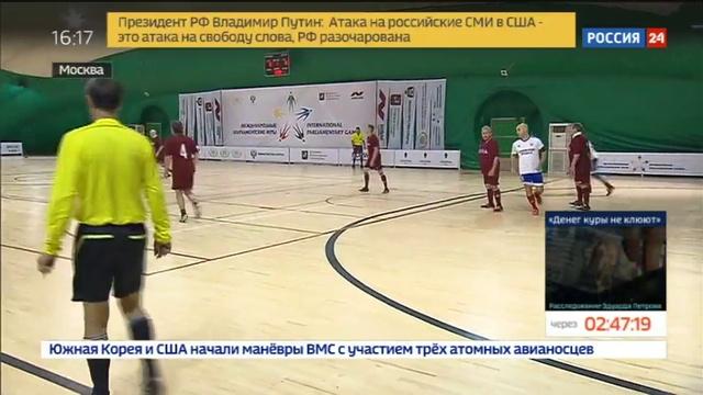 Новости на Россия 24 • Законодатели 10 стран соревнуются в мини-футболе, теннисе и бильярде