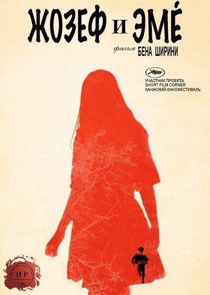 Жозеф и Эме (2014)