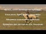 'Қазақпын деп айтпай-ақ қой, бауырым...' Серік Абуов. Оқыған- Бауыржан Сапаров.mp4