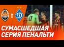 Пятов – красавчик! Серия пенальти в матче Шахтер – Динамо в Кубке Украины