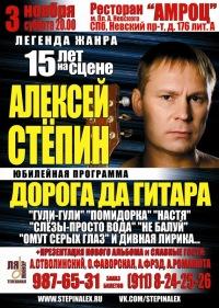 Песни - Алексей Степин