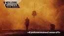 В радиоактивный пепел 1 Fallout New Vegas