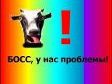 Прохождение Супер Корова - часть 8 - БОСС, у нас проблемы!