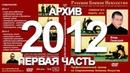 Архив 2012 год Первая часть СЕМИНАР в Екатеринбурге