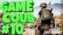GAME COUB 10 | ЛУЧШИЕ МОМЕНТЫ В ИГРАХ