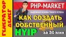 Интернет-магазин готовых скриптов PHP MARKET. Создай свой хайп проект. Скрипты хайпов