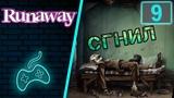 Runaway A Road Adventure - Прохождение. Часть 9 Дугласвиль. Скульптор Сатурн и разложившийся шериф