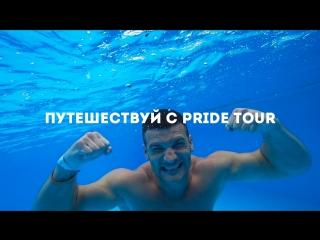PRIDE TOUR. Алексей. Турция (Кемер) 16-23 мая 2018 г.