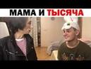 Новые Инста Вайны Лилия Абрамова Андрей Борисов