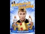 Реальные пацаны: Подарки, сезон 1, серия 20 на Now.ru