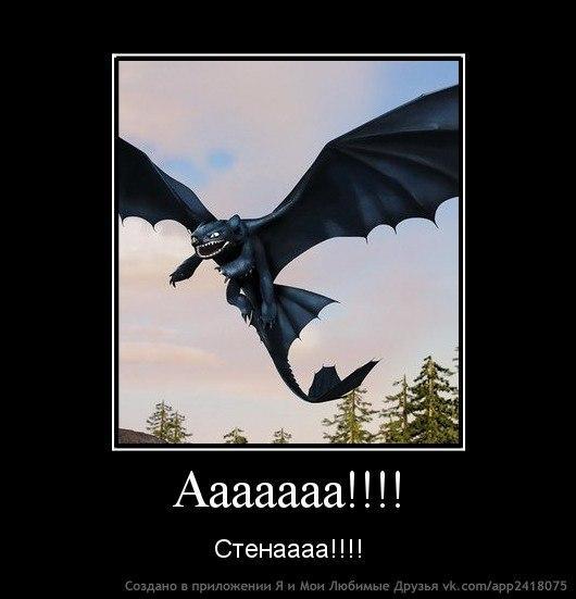 Драконы и всадники олуха updated the community