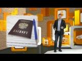 Получение и замена паспорта. Полезно знать