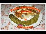 Рыба запеченная с рисом и овощами. Считаем калории и Снижаем вес