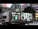 BAND MAID バンドメイド 3rd Single start over 宣伝トラック@渋谷 BAND MAID号