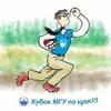 Кубок МГУ по Кроссу 2012