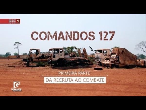Comandos 127 - Da Recruta ao Combate - 1ª Parte