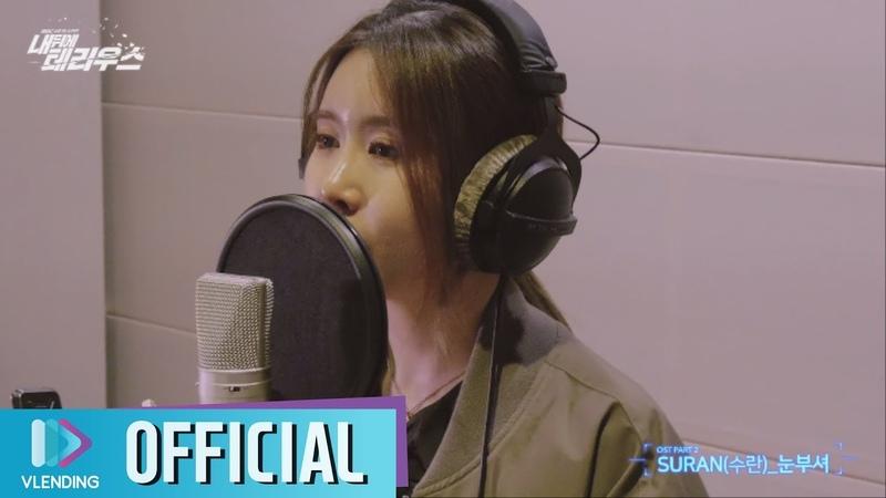 [MV] 수란(Suran) - 눈부셔 [내 뒤에 테리우스 OST Part.2(My Secret Terius OST Part.2)]