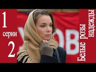 Белые розы надежды (1 и 2 серии)  Сериал Фильм Мелодрама