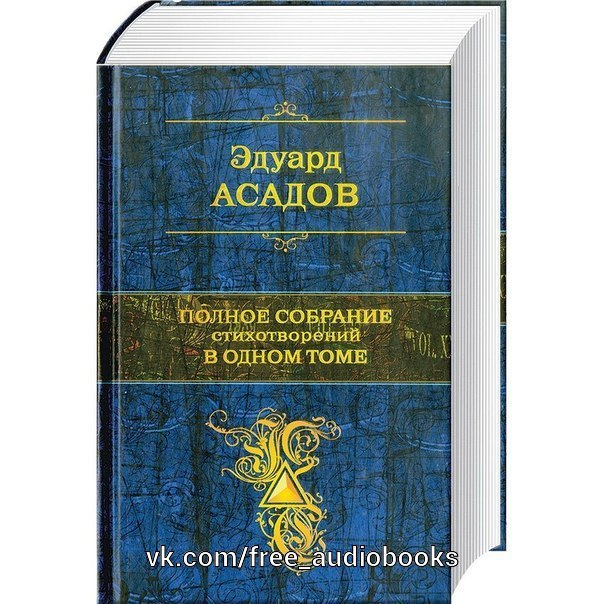 Эдуард Асадов | ВКонтакте