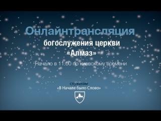 Прямая трансляция Воскресного Богослужения 12.05.2013