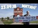 23 09 18 Митинг против пенсионного ГРАБЕЖА Невьянск Тагил ЗА ПЕРЕМЕНЫ