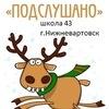 Подслушано школа 43 г.Нижневартовск