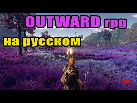 OUTWARD СТРИМ НА РУССКОМ! Первые впечатления день релиза 1 Аутвард RPG