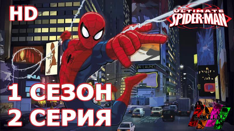 Совершенный Человек-Паук 1 Сезон 2 Серия Большая Ответственность