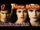 Изучение английского языка по фильмам Twilight New Moon Сумерки Новолуние