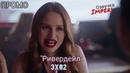Ривердейл 3 сезон 2 серия / Riverdale 3x02 / Русское промо