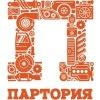 Контрактные запчасти Новосибирск (Партория)