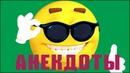 анекдоты про судей / смешные анекдоты до слез / юмор онлайн / приколы года /свежие анекдоты №42