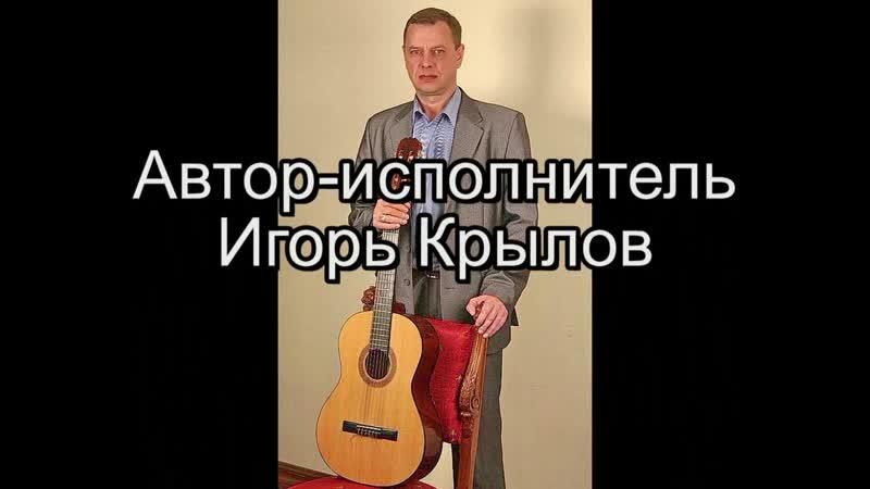 Игорь Крылов — Мне плохого не гадай....
