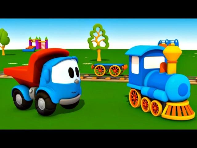 Dessin animé éducatif avec Léo le camion curieux - La locomotive