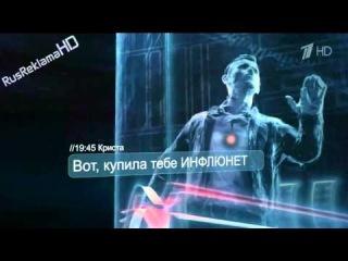 Реклама Инфлюнет - Содержит «5-ый элемент»