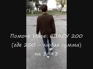 Илья Чернов на прогулке