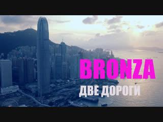 Bronza - Две дороги. Премьера клипа 2018