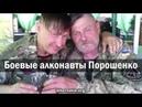 Андрей Ваджра. Боевые алконавты Порошенко 05.11.2018. (№ 42)