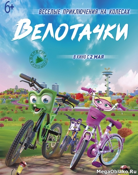 Велотачки / Bikes (2018/WEB-DL/WEB-DLRip)