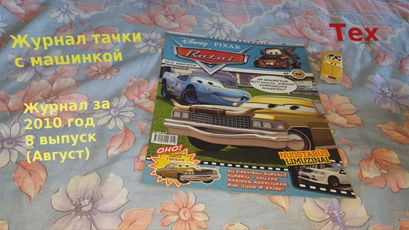 Cars Magazine With TexЖурнал тачки с машинкой Тех 2010 год 8 выпуск