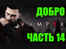 Vampyr Вампир прохождение Часть 14 Розыгрыш Золота и игры PUBG