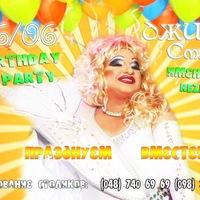 Джина Смайл BIRTHDAY  PARTY!