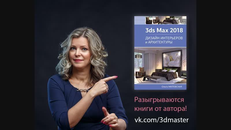 Разыгрываются 3 книги по 3ds Max