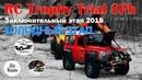 Соревнования по RC Trophy Trial / RC Trophy Trial competitions. Sankt-Peterburg