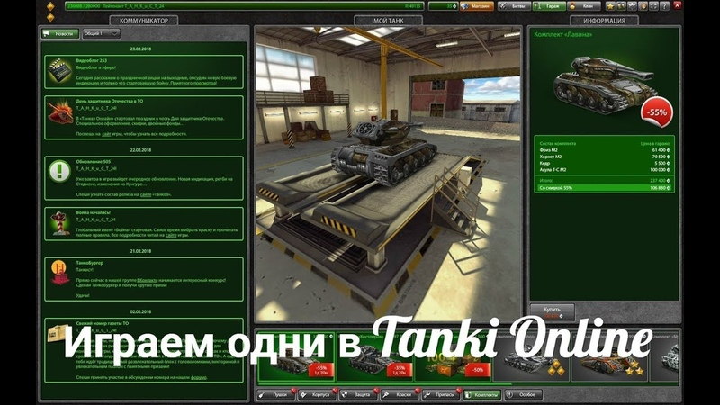 Играемкатаем одни в Tanki Online Стрим первый - Часть 2 (Продолжение) стрима в ВК