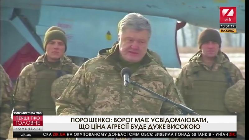 Не пробачимо ворогу жодної краплі крові Президент привітав десантників із Днем ЗСУ