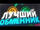 🤔 Как продавать токены полученные с Аирдропов и Баунти Выгодный обменник криптовалюты