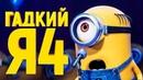 Гадкий я 4 Обзор / Трейлер 3 на русском полная версия