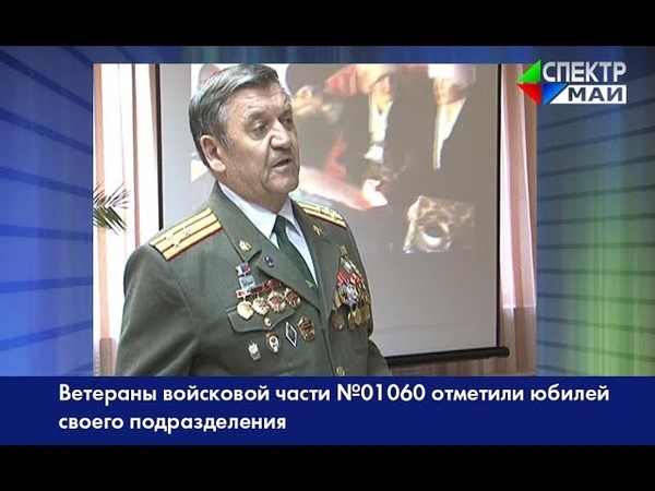 Ветераны войсковой части №01060 отметили юбилей своего подразделения